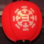 Yachiyoza lantern