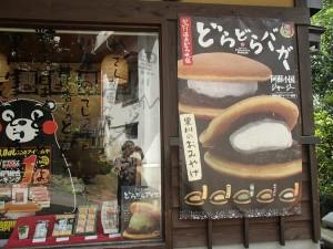 Dora Dora Cake shop
