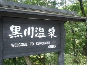 Entrance to Kurokawa